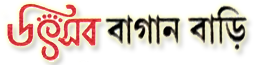 Utsab Baganbari